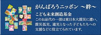 【がんばろうニッポン〜絆〜】こども未来創造基金