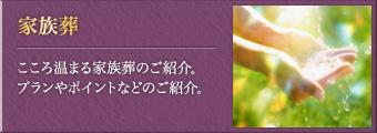【家族葬】心温まる家族葬のご紹介。プランやポイントなどのご紹介。