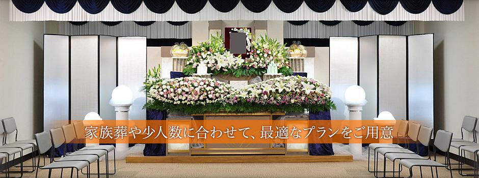 家族葬や少人数合わせて、最適なプランをご用意
